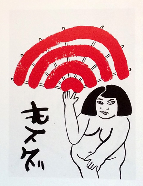 Woman With Fan by Keith Haring